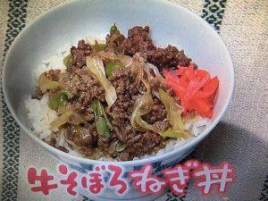 【NHKきょうの料理】牛そぼろねぎ丼・やわらかつくね鍋など