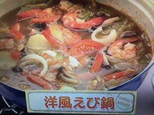 【上沼恵美子のおしゃべりクッキング】洋風えび鍋 レシピ