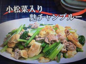 3分クッキング 小松菜入り麩チャンプルー