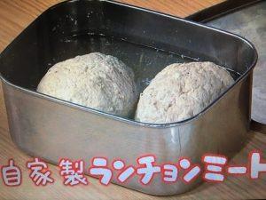 【NHKきょうの料理】自家製ランチョンミート レシピ