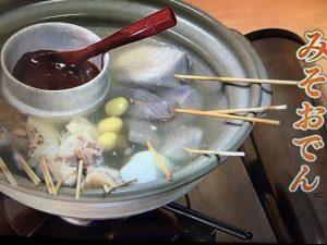 【NHKきょうの料理】みそおでん&いかにんじん レシピ