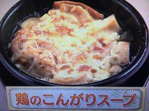 【上沼恵美子のおしゃべりクッキング】鶏のこんがりスープ レシピ