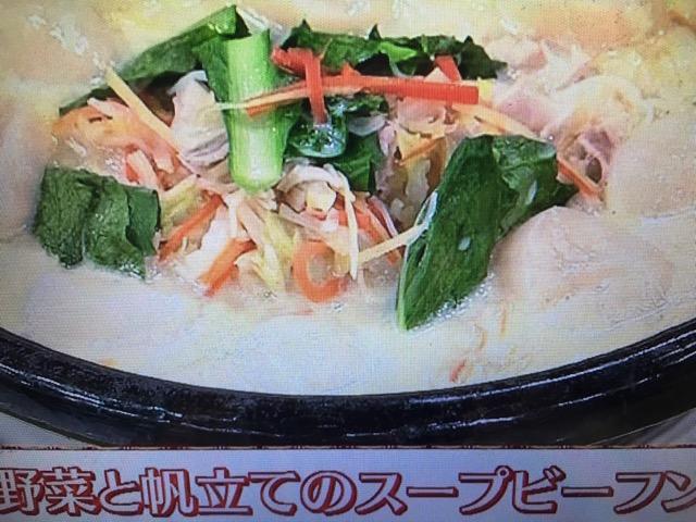 【あさイチ】野菜と帆立てのスープビーフン&いちごのあめだき レシピ