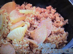 きょうの料理 大根の炊き込みご飯