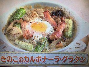 【上沼恵美子のおしゃべりクッキング】きのこのカルボナーラ・グラタン レシピ