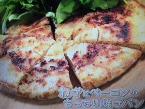 栗原はるみ ねぎとベーコンのもっちり焼きパン