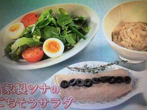 きょうの料理 自家製ツナのごちそうサラダ