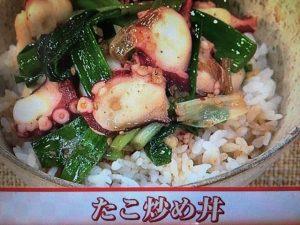【あさイチ】たこ炒め丼&白菜とりんごのサラダ ごま風味 レシピ