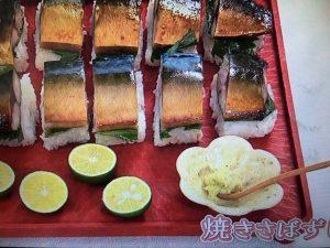 【NHKきょうの料理】栗原はるみ レシピ~肉だんごと豆腐のコトコト鍋&焼きさばずし