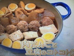 きょうの料理 肉だんごと豆腐のコトコト鍋