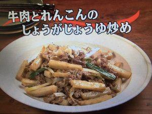 【キューピー3分クッキング】牛肉とれんこんのしょうがじょうゆ炒め レシピ