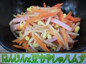 あさイチ にんじんと豆もやしのハムサラダ
