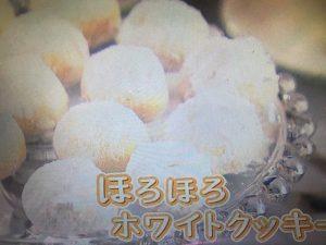 栗原はるみ ほろほろホワイトクッキー