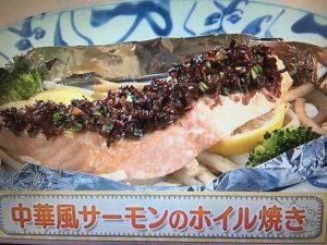 上沼恵美子のおしゃべりクッキング 中華風サーモンのホイル焼き