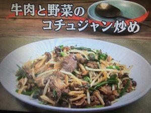 【キューピー3分クッキング】牛肉と野菜のコチュジャン炒め レシピ
