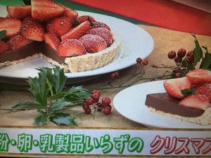 【あさイチ】小麦粉・卵・乳製品いらずのクリスマスタルト レシピ