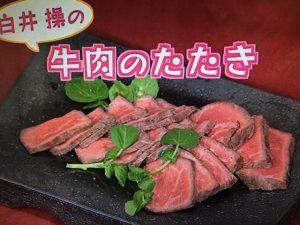 【NHKきょうの料理】鶏手羽の香り焼き・牛肉のたたき など
