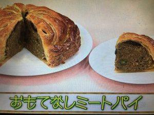 【あさイチ】おもてなしミートパイ&さけとモッツァレラのポテトパイ レシピ