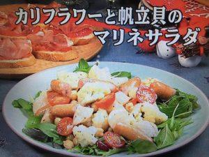 【キューピー3分クッキング】カリフラワーと帆立貝のマリネサラダ レシピ