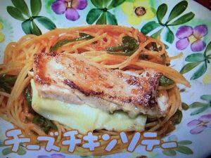 【NHKきょうの料理】チーズチキンソテー&ヨーグルトとらっきょうのポテトサラダ