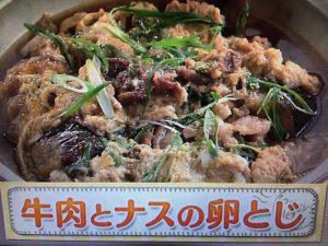 【上沼恵美子のおしゃべりクッキング】牛肉とナスの卵とじ レシピ