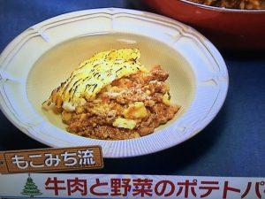 【ZIP】モコズキッチンレシピ~牛肉と野菜のポテトパイ