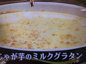 【キューピー3分クッキング】鯛のカルパッチョ&じゃが芋のミルクグラタン