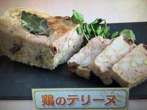 【上沼恵美子のおしゃべりクッキング】鶏のテリーヌ レシピ