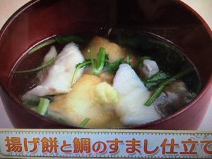 【上沼恵美子のおしゃべりクッキング】揚げ餅と鯛のすまし仕立て レシピ