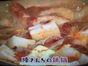 きょうの料理 陳さんちの餅鍋