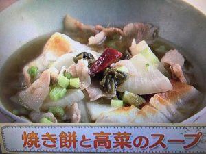 上沼恵美子のおしゃべりクッキング 焼き餅と高菜のスープ