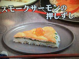 【キューピー3分クッキング】スモークサーモンの押しずし レシピ