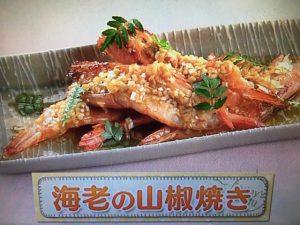 上沼恵美子のおしゃべりクッキング 海老の山椒焼き