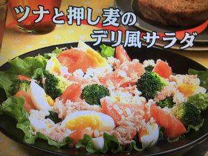 【キューピー3分クッキング】ツナと押し麦のデリ風サラダ レシピ