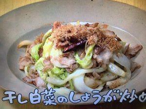 【NHKきょうの料理】干し白菜のしょうが炒め&干し白菜と干し貝柱のスープ