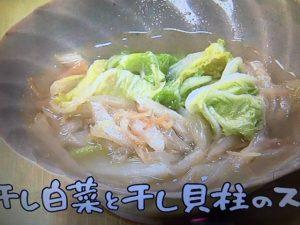 きょうの料理 干し白菜と干し貝柱のスープ