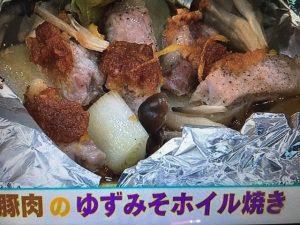 【あさイチ】豚肉のゆずみそホイル焼き・焼きバナナのアイスクリーム添えなど