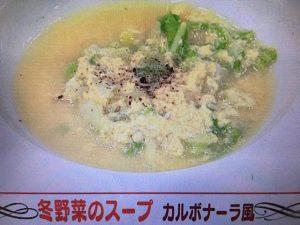 あさイチ 冬野菜のスープ カルボナーラ風