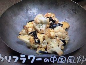 きょうの料理 カリフラワーの中国風炒め