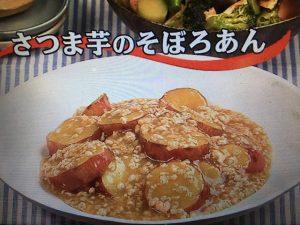 【キューピー3分クッキング】さつま芋のそぼろあん レシピ