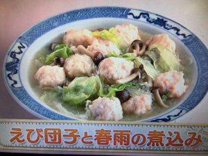 【上沼恵美子のおしゃべりクッキング】えび団子と春雨の煮込み レシピ