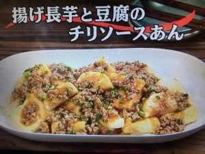 3分クッキング 揚げ長芋と豆腐のチリソースあん