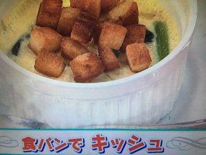 あさイチ 食パンでキッシュ