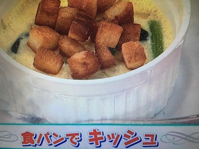 【あさイチ】食パンでキッシュ レシピ