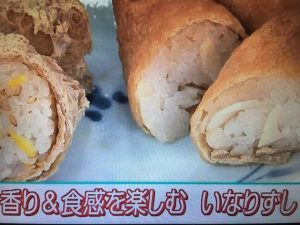 【あさイチ】ゆずいなり&れんこんいなり レシピ