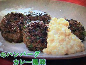 きょうの料理 小松菜のハンバーグ カレー風味