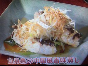 きょうの料理ビギナーズ 白身魚の中国風香味蒸し