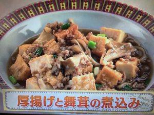 上沼恵美子のおしゃべりクッキング 厚揚げと舞茸の煮込み