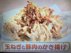 上沼恵美子のおしゃべりクッキング 玉ねぎと豚肉のかき揚げ