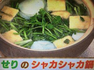 【あさイチ】せりのシャカシャカ鍋&せりの根っこ揚げ レシピ